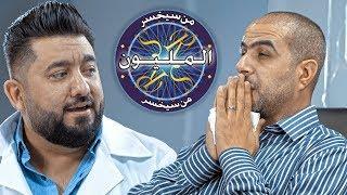 من تروح لاطباء الحارثية وتلعب من سيخسر المليون - الموسم الرابع   ولاية بطيخ