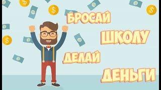 Вебинар: Бросай школу - Делай деньги! Зачем нужно высшее образование.