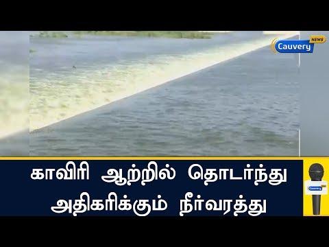 திருச்சி காவிரி ஆற்றில் தொடர்ந்து அதிகரிக்கும் நீர்வரத்து | Cauvery River | Cauvery Water