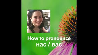 "Learn Russian Pronunciation with Kira – How to pronounce нас and вас (""us""/""you"")"