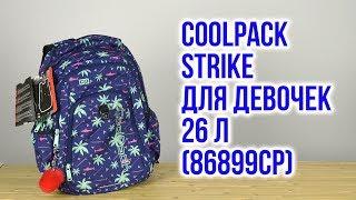 Розпакування CoolPack Strike для дівчаток 26 л 86899CP