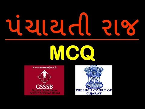Most Imp Panchayati Raj Mcq part-2 in Gujarati For Gujarat Government Exams