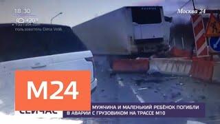 Смотреть видео Опубликовано видео смертельной аварии на трассе Москва – Санкт-Петербург - Москва 24 онлайн