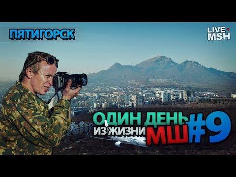 Один день с МШ #9. Пятигорск