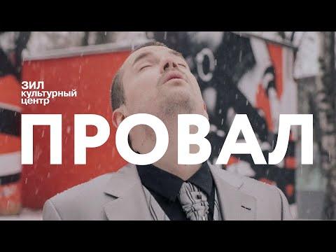 «ПРОВАЛ» Ивана Макаревича