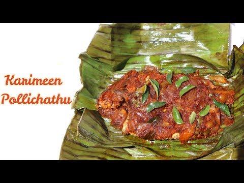 Karimeen Pollichathu -Kerala Special -Pearl Spot Fish Fried In Banana Leaf--Reebz World-Recipe#28