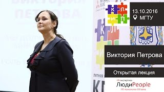 Открытая лекция Виктории Петровой. Человек, у которого в душе живет любовь
