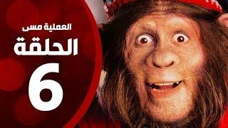 مسلسل العملية مسي - الحلقة السادسة - بطولة احمد حلمي - Operation Messi Series HD Episode 06