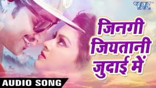 Superhit Song - जिनगी जियतानी जुदाई में - Jinagi Jiyatani Judai Me - Rangeela - Bhojpuri Sad Songs