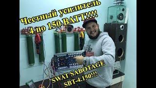 Честный усилитель 4 по 150 ВАТТ!!!! SWAT SABOTAGE SBT-4.150!!!