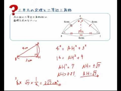 二等辺三角形の性質   by eboardchannel