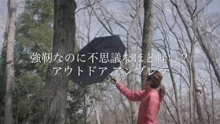 299gの傘が75kgを支える!アウトドアギアとして極限を追求したエクストリーム系アンブレラ「オクタゴン」が一般販売を開始