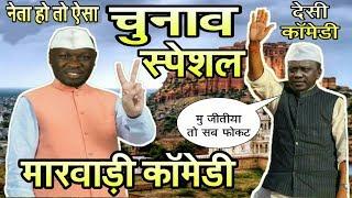 नेता हो तो ऐसा । चुनाव स्पेशल मारवाड़ी काॅमेडी । Election Special Marwadi Comedy । fun with singh
