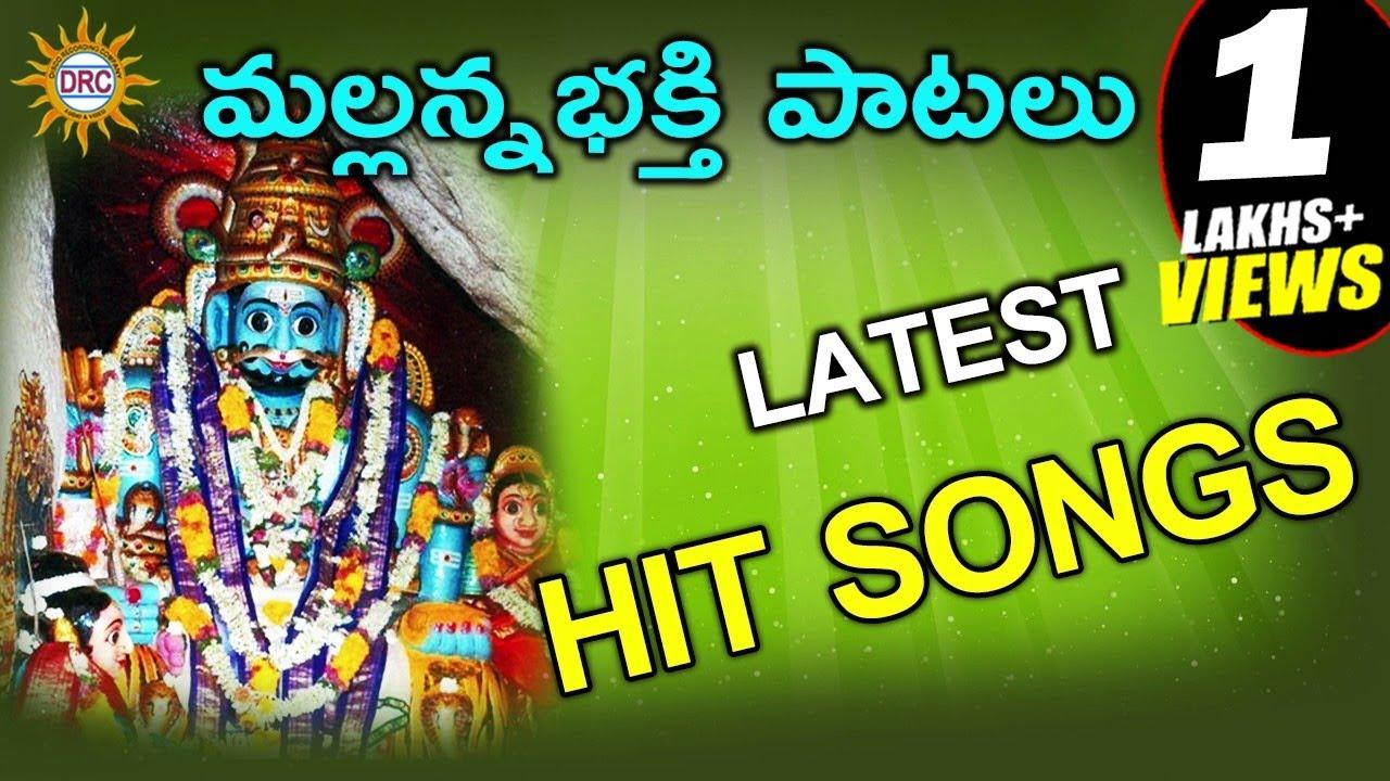 Mallanna Latest Hit Songs Komuravelli Mallanna Songs Telengana Folks Youtube