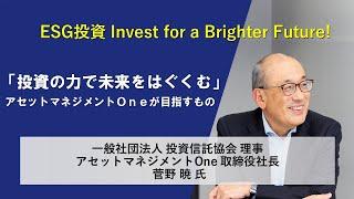 【ESG投資】≪Invest for a Brighter Future!プロジェクト≫投資信託協会 菅野理事「投資の力で未来をはぐくむ」ーアセットマネジメントOneが目指すものー
