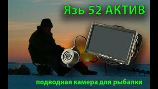 Язь 52 Актив 7 Подводная Камера для Рыбалки Обзор купить в Украине
