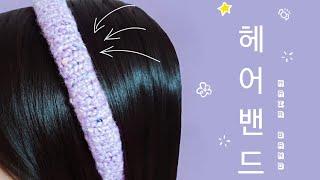 [대바늘]  헤어밴드+곱창머리끈 뜨기