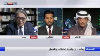 إيران.. إزدواجية الخطاب والفعل