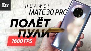 Глаз этого НЕ ВИДИТ: слоумо 7680 кадров на Mate 30 Pro