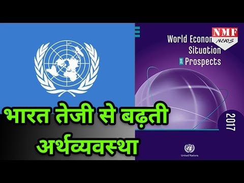 UN report के मुताबिक FY 2017 में Indian economy का growth rate 7.7% रहने का अनुमान