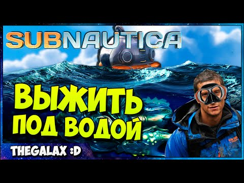 ВЫЖИТЬ ПОД ВОДОЙ - Subnautica #1