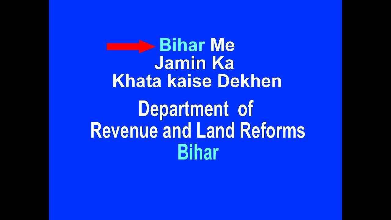 Bihar Bhoomi Record    Jamin Ka Khata Dekhen Bihar Me
