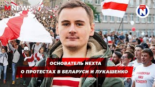 Основатель NEXTA Степан Путило о проекте, протестах в Беларуси и Лукашенко / M.News World