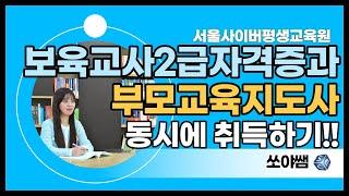 [서사평_쏘야쌤] ★보육교사 2급자격증과 부모교육지도사…