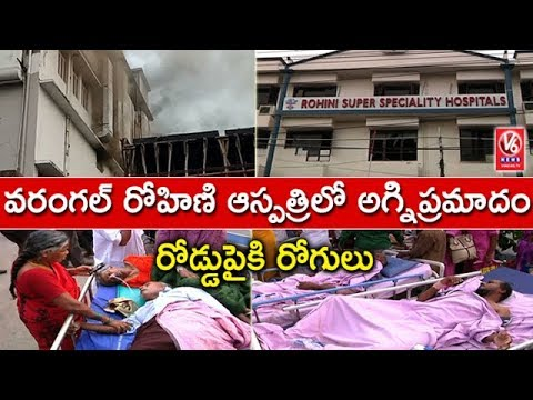 Fire Accident In Warangal Rohini Super Speciality Hospital | V6 News