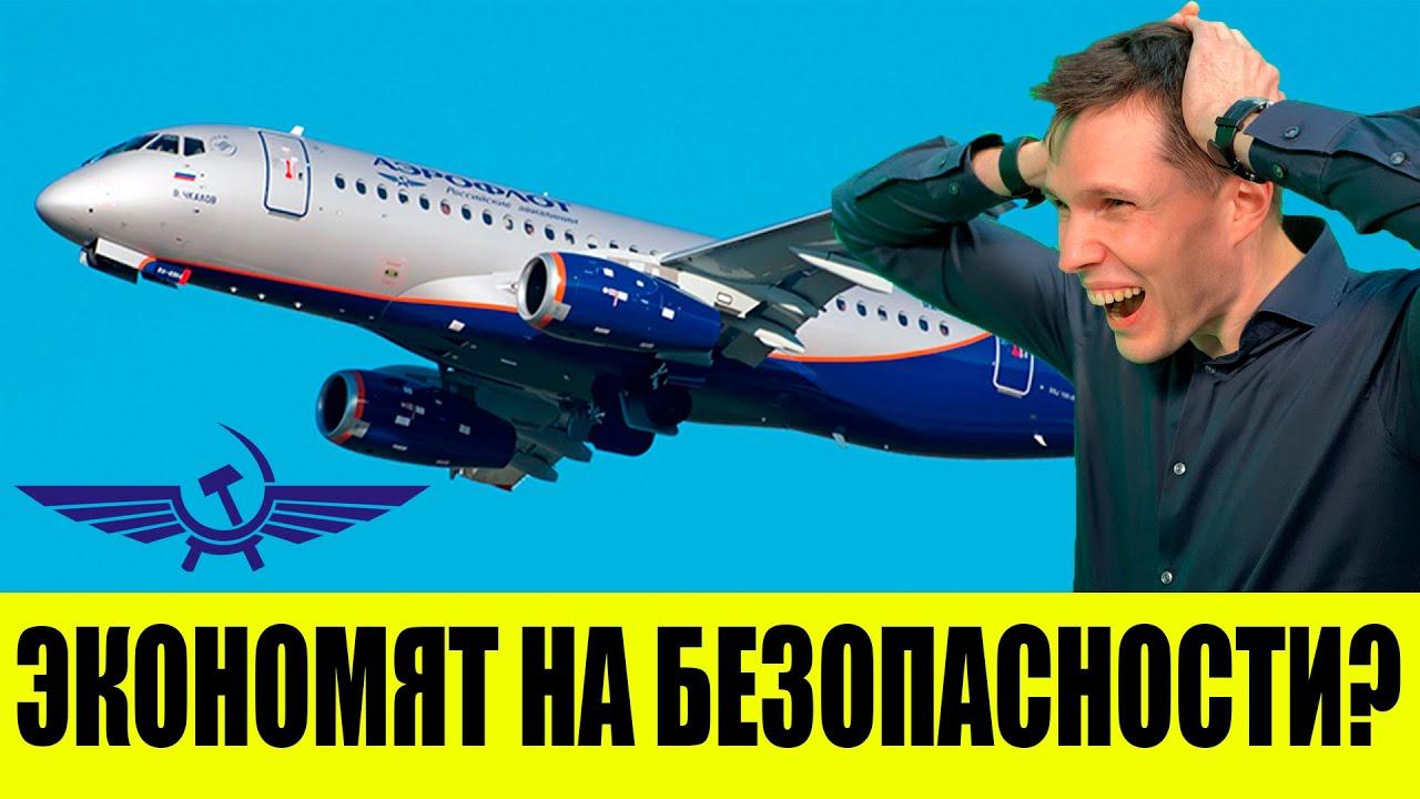 Аэрофлот экономит на безопасности?! - Большое интервью с лётчиком