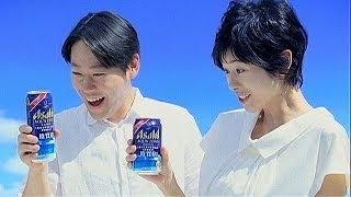アサヒビール アクアゼロ 突然の登場篇. 真木よう子(まきようこ),阿部...
