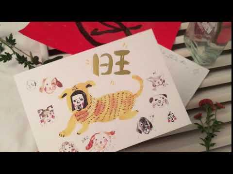 狗hen旺明信片