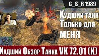 WoT Blitz - Мой худший ТОП 10. Тапколев VK 72.01 K провал года - World of Tanks Blitz (WoTB)