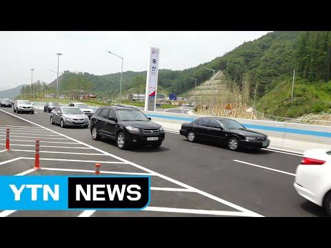 꽉 찬 고속도로, 한산한 미시령, 속 타는 강원도 / YTN