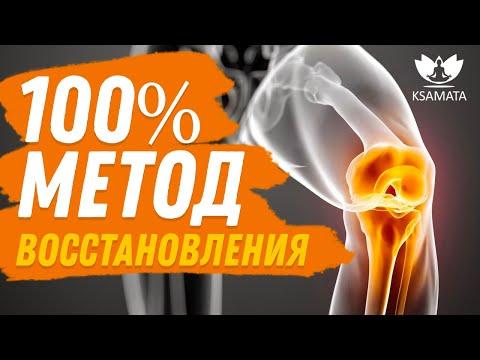 100% Рецепт восстановления суставов! 100% эффект! Лечение суставов. Упражнения для лечения суставов.