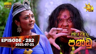 Maha Viru Pandu | Episode 282 | 2021-07-21 Thumbnail