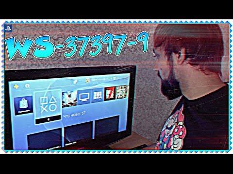 PS4 WS-37397-9 ERROR SOLUTION
