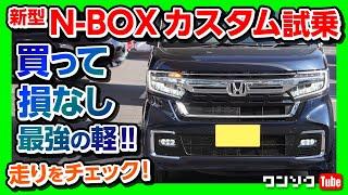 【最強の軽自動車!!】新型N-BOXカスタムターボ試乗! 前期型オーナーが走りの違いをチェック!  | HONDA Nbox 2020マイナーチェンジ