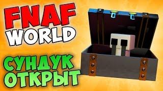 FNAF WORLD - СУНДУК ОТКРЫТ