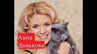 Данькова Анна. Биография