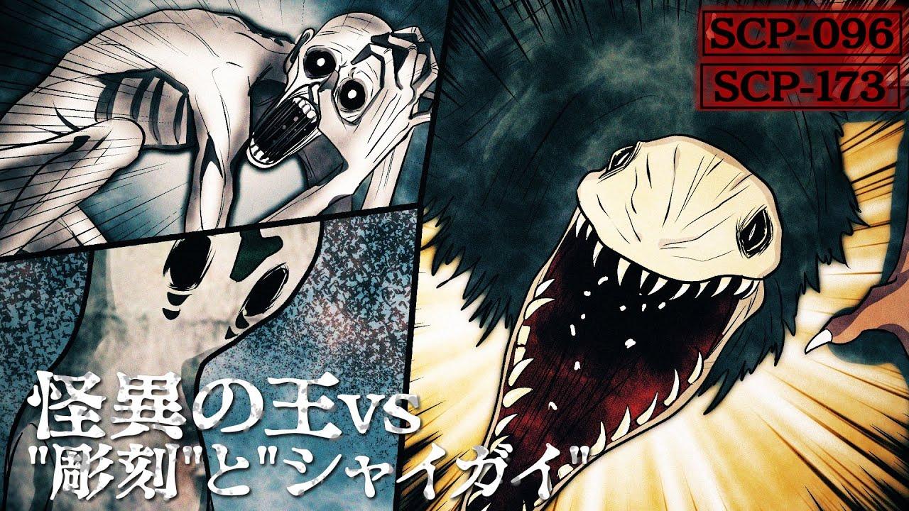 【ホラー】SCP-173「彫刻-オリジナル-」& SCP-096「シャイガイ」 VS SCP-682「不死身の爬虫類」禁断のクロステスト【漫画動画】【SCP アニメーションズ From Japan】