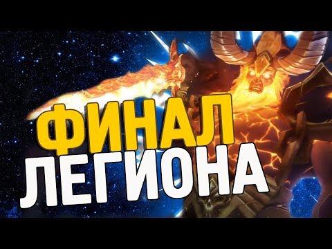 ФИНАЛ WoW legion 7.3 | Пылающего Легиона больше НЕТ!