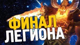 ФИНАЛ WoW Legion | Пылающего Легиона больше НЕТ!
