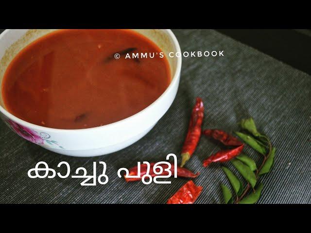 Kachu Puli/ ?????????? /Easy Ozhichu Curry Recipe/ Recipe No:42