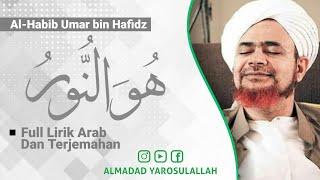 [Merdu] Sholawat Huwannur | Habib Umar bin Hafidz | Full Lirik Arab dan Terjemahan