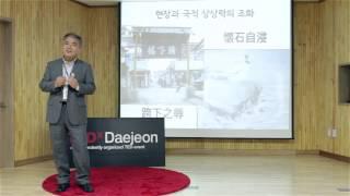Find me an old saying | Young Su Kim | TEDxDaejeonSalon