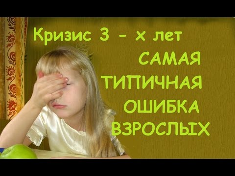 САМАЯ ТИПИЧНАЯ ОШИБКА. КРИЗИС 3 - х ЛЕТ. ДНЕВНИК МАМЫ - ПСИХОЛОГА.