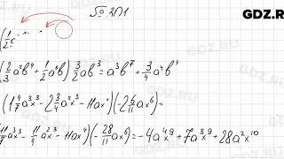 № 301 - Алгебра 7 класс Колягин