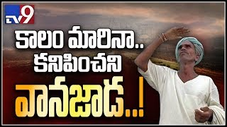 Weak rainfall delivers hard blow to Telangana farmers - TV9