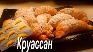 КРУАССАНЫ#Croissant#Домашние французские круассаны с начинкой